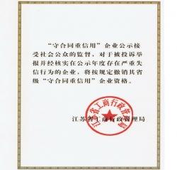 守合同信用企業公示證