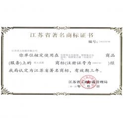江蘇省著名商標證書